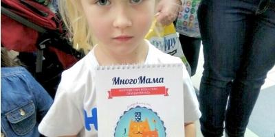 "Календари и блокноты для Центра ""МногоМама"""