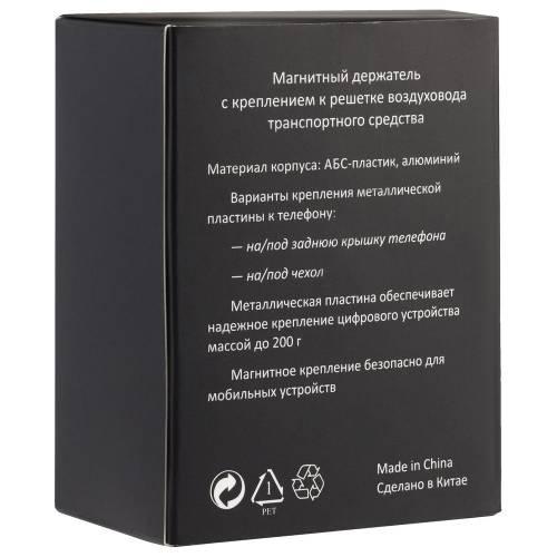Магнитный держатель для смартфонов Cinch