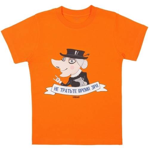 Футболка детская «Не тратьте время зря», оранжевая